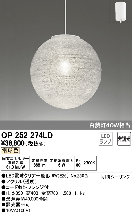 βオーデリック/ODELIC ペンダントライト【OP252274LD】LEDランプ 非調光 電球色 引掛シーリング