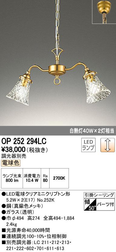 βオーデリック/ODELIC ペンダントライト【OP252294LC】LEDランプ 調光 電球色 引掛シーリング