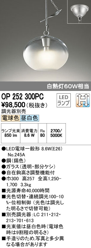 βオーデリック/ODELIC ペンダントライト【OP252300PC】LEDランプ 光色切替調光 電球色/昼白色