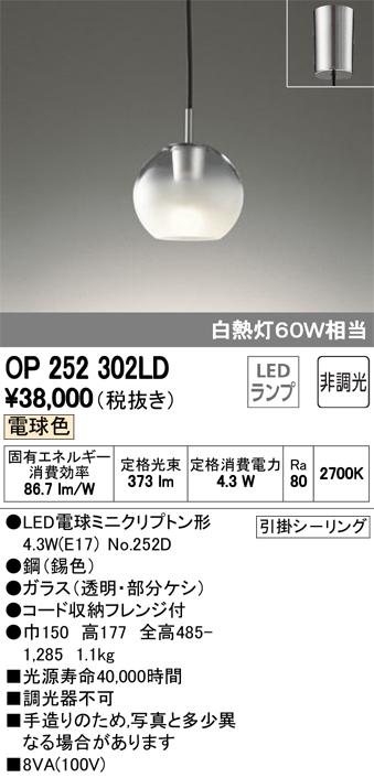βオーデリック/ODELIC ペンダントライト【OP252302LD】LEDランプ 非調光 電球色 引掛シーリング