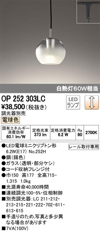 βオーデリック/ODELIC ペンダントライト【OP252303LC】LEDランプ 調光 電球色 レール取付専用