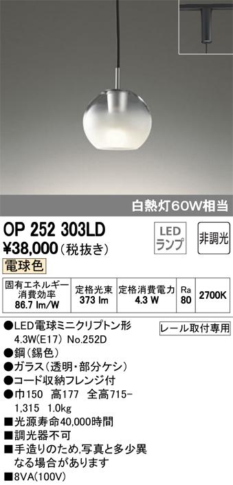 βオーデリック/ODELIC ペンダントライト【OP252303LD】LEDランプ 非調光 電球色 レール取付専用