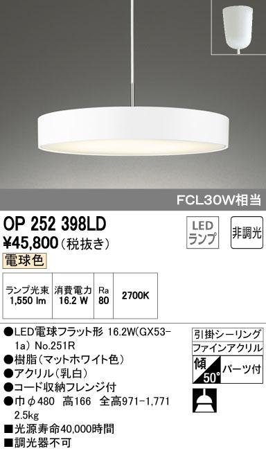 βオーデリック/ODELIC ペンダントライト【OP252398LD】LEDランプ 非調光 電球色 引掛シーリング