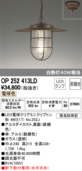 ∬∬βオーデリック/ODELIC ペンダントライト【OP252413LD】LEDランプ 非調光 電球色 簡易防雨型