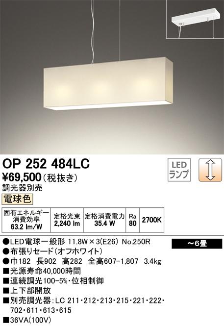 ####βオーデリック/ODELIC ペンダントライト【OP252484LC】LEDランプ 調光 電球色