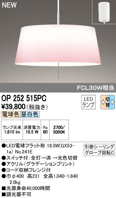 βオーデリック/ODELIC ペンダントライト【OP252515PC】LEDランプ 光色切替 電球色/昼白色 引掛シーリング