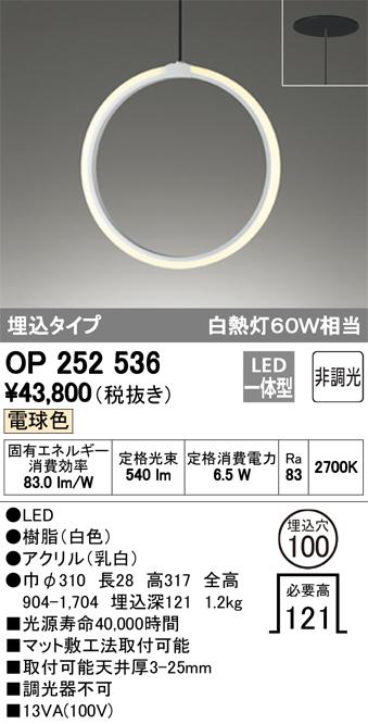 βオーデリック/ODELIC ペンダントライト【OP252536】LED一体型 非調光 電球色 埋込タイプ
