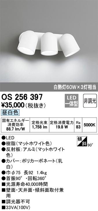 βオーデリック/ODELIC ブラケットライト【OS256397】LED一体型 非調光 昼白色 マットホワイト