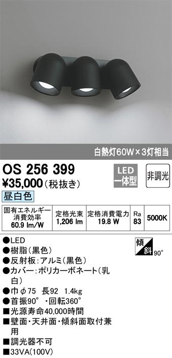βオーデリック/ODELIC ブラケットライト【OS256399】LED一体型 非調光 昼白色 黒色