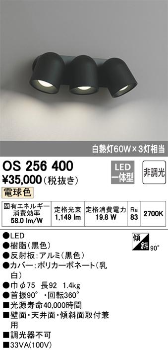 βオーデリック/ODELIC ブラケットライト【OS256400】LED一体型 非調光 電球色 黒色