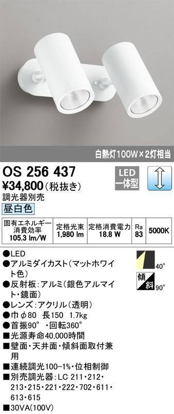 βオーデリック/ODELIC ブラケットライト【OS256437】LED一体型 調光 昼白色 マットホワイト