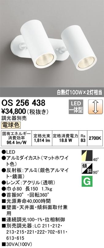 βオーデリック/ODELIC ブラケットライト【OS256438】LED一体型 調光 電球色 マットホワイト