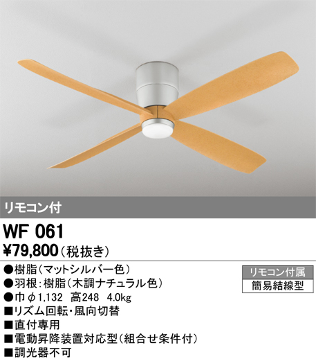☆ 【ODELIC オーデリック】 『WF404』 シーリングファン ファン本体