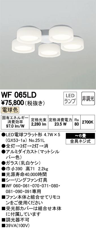 βオーデリック/ODELIC シーリングファン【WF065LD】灯具(乳白ケシガラス・5灯) ~6畳 非調光 LEDランプ 電球色 金具ネジ式