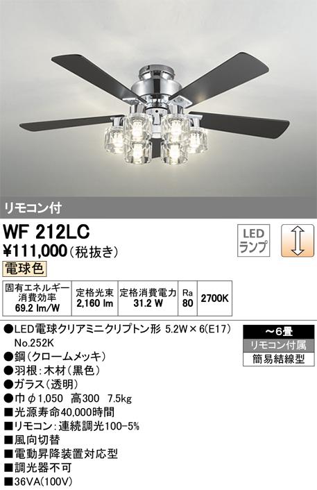 ####βオーデリック/ODELIC シーリングファン【WF212LC】器具本体(灯具一体型) ~6畳 調光 LEDランプ 電球色リモコン付属 簡易結線型