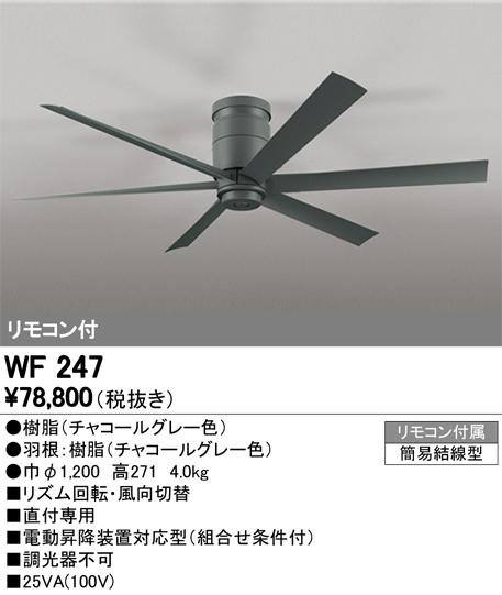 ‡‡‡βオーデリック/ODELIC シーリングファン【WF247】器具本体(直付) リモコン付属 簡易結線型