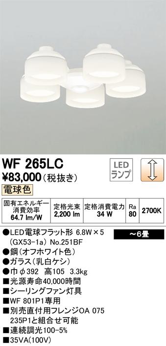 βオーデリック/ODELIC シーリングファン【WF265LC】灯具(乳白ケシガラス・5灯) ~6畳 調光 LEDランプ 電球色