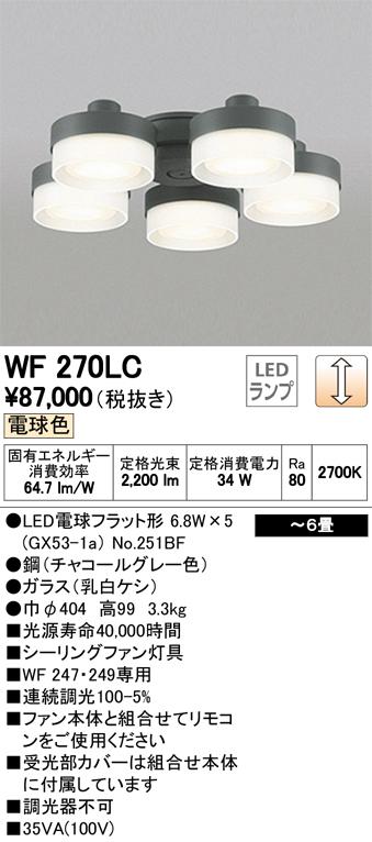βオーデリック/ODELIC シーリングファン灯具【WF270LC】LEDランプ ~6畳 調光 電球色
