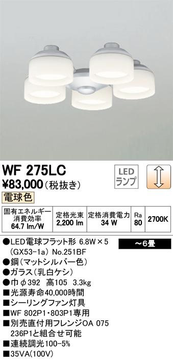 βオーデリック/ODELIC シーリングファン【WF275LC】灯具(乳白ケシガラス・5灯) ~6畳 調光 LEDランプ 電球色