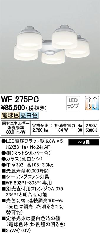 βオーデリック/ODELIC シーリングファン【WF275PC】灯具(乳白ケシガラス・5灯) ~8畳 光色切替調光 LEDランプ 電球色/昼白色
