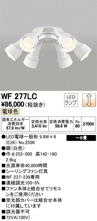 βオーデリック/ODELIC シーリングファン灯具【WF277LC】LEDランプ ~8畳 調光 電球色