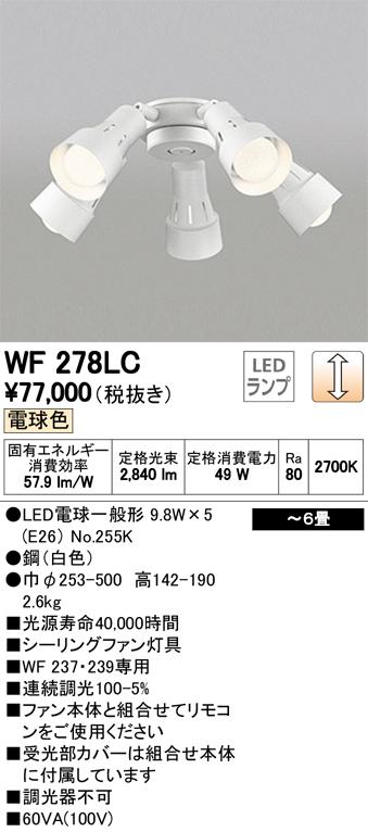 βオーデリック/ODELIC シーリングファン灯具【WF278LC】LEDランプ ~6畳 調光 電球色