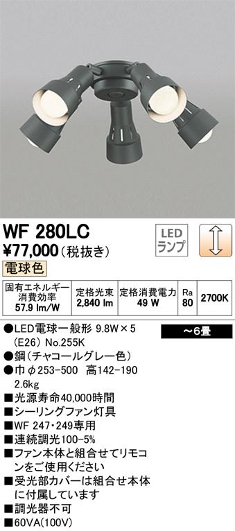 βオーデリック/ODELIC シーリングファン灯具【WF280LC】LEDランプ ~6畳 調光 電球色
