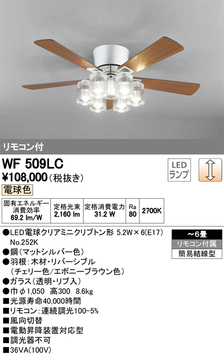 ####βオーデリック/ODELIC シーリングファン【WF509LC】器具本体(灯具一体型) ~6畳 調光 LEDランプ 電球色リモコン付属 簡易結線型