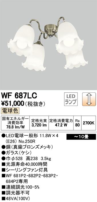 βオーデリック/ODELIC シーリングファン【WF687LC】灯具(ケシガラスグローブ・4灯) ~10畳 調光 LEDランプ 電球色