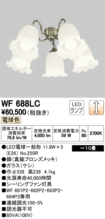 βオーデリック/ODELIC シーリングファン【WF688LC】灯具(ケシガラスグローブ・5灯) ~10畳 調光 LEDランプ 電球色