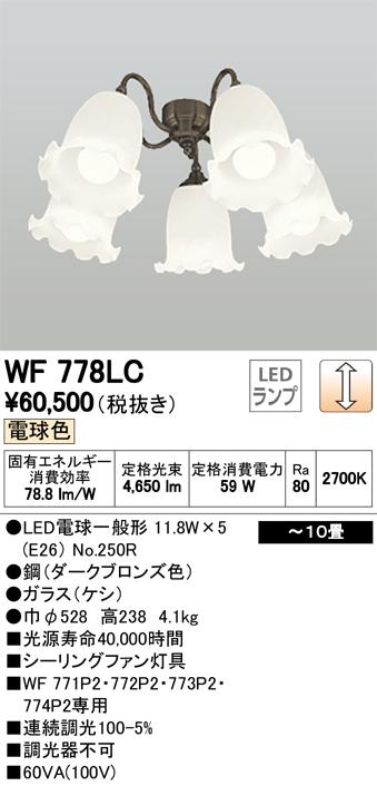 βオーデリック/ODELIC シーリングファン【WF778LC】灯具(ケシガラスグローブ・5灯) ~10畳 調光 LEDランプ 電球色