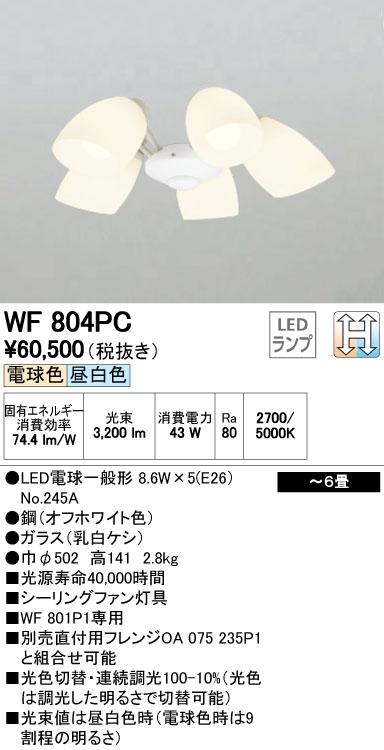 βオーデリック/ODELIC シーリングファン【WF804PC】灯具(乳白ケシガラス・5灯) ~6畳 光色切替調光 LEDランプ 電球色/昼白色