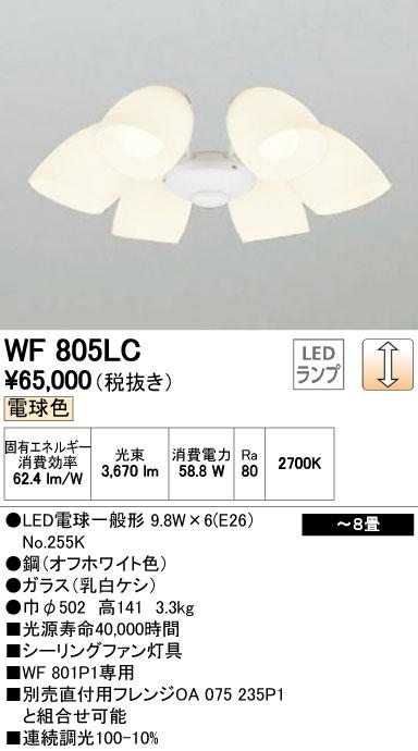 βオーデリック/ODELIC シーリングファン【WF805LC】灯具(乳白ケシガラス・6灯) ~8畳 調光 LEDランプ 電球色