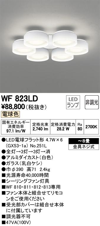 βオーデリック/ODELIC シーリングファン【WF823LD】灯具(乳白ケシガラス・6灯) ~6畳 非調光 LEDランプ 電球色 金具ネジ式