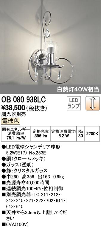 βオーデリック/ODELIC ブラケットライト【OB080938LC】LEDランプ 調光 電球色