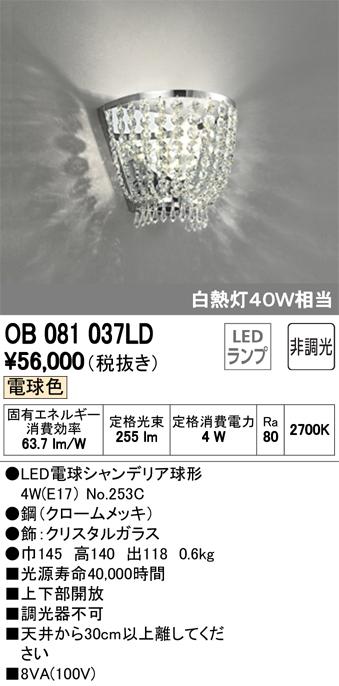 βオーデリック/ODELIC ブラケットライト【OB081037LD】LEDランプ 非調光 電球色