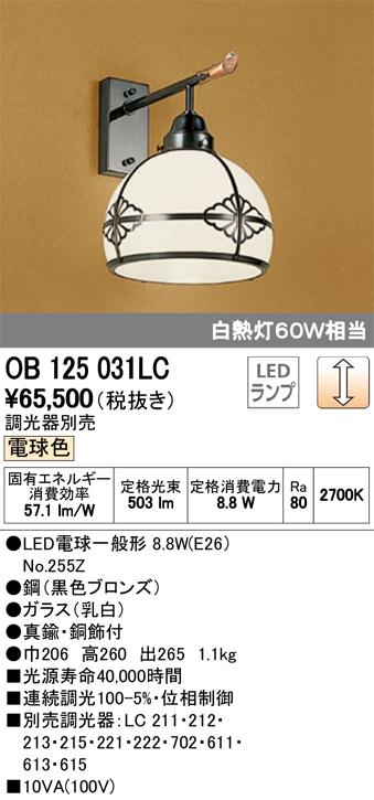 βオーデリック/ODELIC 和照明【OB125031LC】LEDランプ 調光 電球色