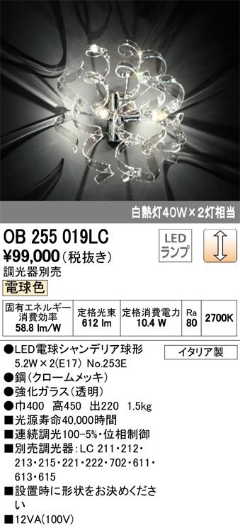 βオーデリック/ODELIC ブラケットライト【OB255019LC】LEDランプ 調光 電球色