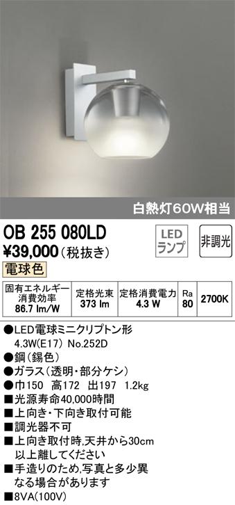 βオーデリック/ODELIC ブラケットライト【OB255080LD】LEDランプ 非調光 電球色