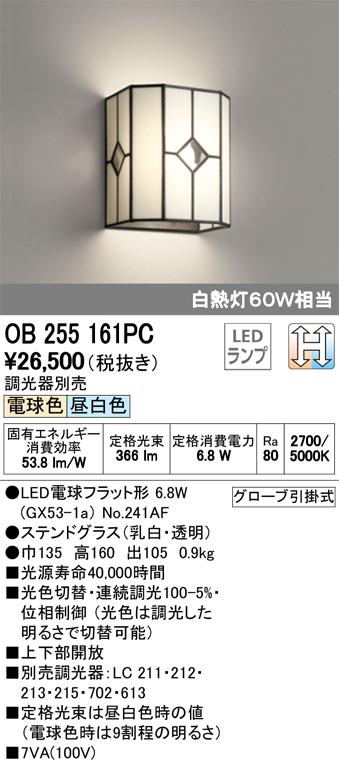 βオーデリック/ODELIC ブラケットライト【OB255161PC】LEDランプ 光色切替調光 電球色/昼白色 グローブ引掛式