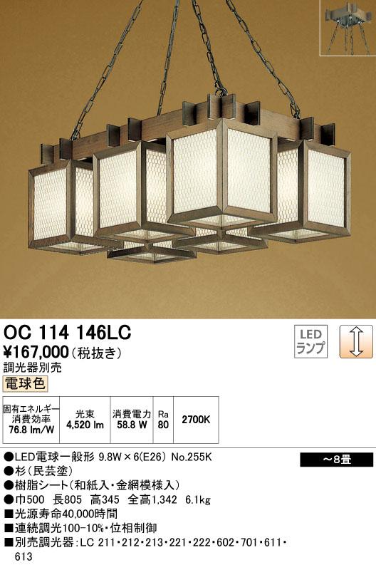 βオーデリック/ODELIC 和照明【OC114146LC】LEDランプ ~8畳 調光 電球色