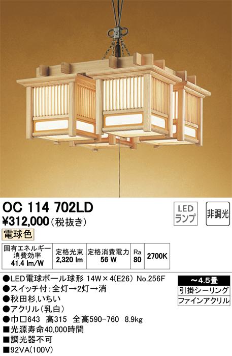 βオーデリック/ODELIC 和照明【OC114702LD】LEDランプ ~4.5畳 非調光 電球色 引掛シーリング