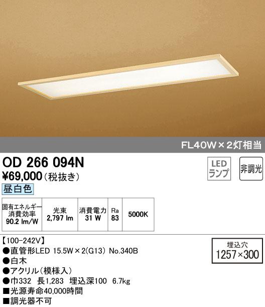 ####βオーデリック/ODELIC 和照明【OD266094N】LEDランプ 非調光 昼白色