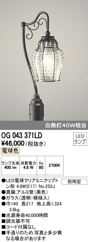 ####βオーデリック/ODELIC エクステリア ガーデンライト【OG043371LD】LEDランプ 電球色 防雨型