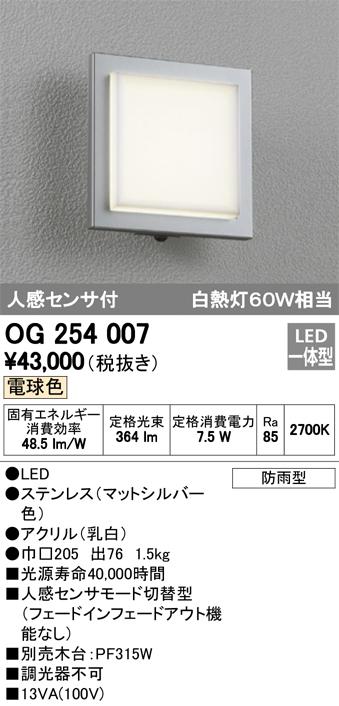 βオーデリック/ODELIC エクステリア ポーチライト【OG254007】LED一体型 電球色 人感センサ 防雨型