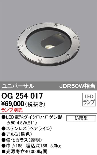 βオーデリック/ODELIC エクステリア グラウンドアップライト【OG254017】LEDランプ ランプ別売 ユニバーサル 防雨型