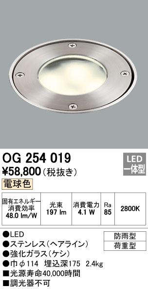 βオーデリック/ODELIC エクステリア グラウンドアップライト【OG254019】LED一体型 電球色 防雨型