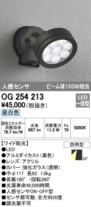 βオーデリック/ODELIC LEDエクステリアスポットライト【OG254213】LED一体型 ワイド配光 昼白色 人感センサ 防雨型