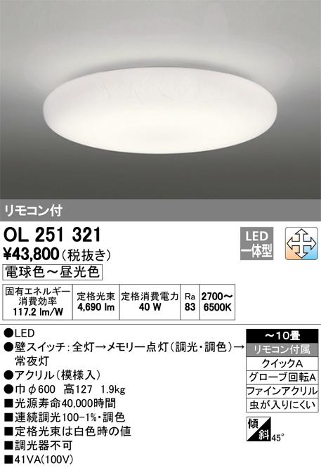 βオーデリック/ODELIC 和照明【OL251321】LED一体型 ~10畳 調光・調色 電球色~昼光色 リモコン付属 グローブ回転A