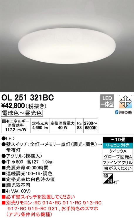 βオーデリック/ODELIC 和照明【OL251321BC】LED一体型 ~10畳 調光・調色 電球色~昼光色 リモコン別売 グローブ回転A
